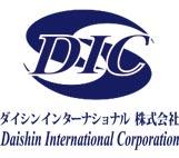 ダイシンインターナショナル株式会社