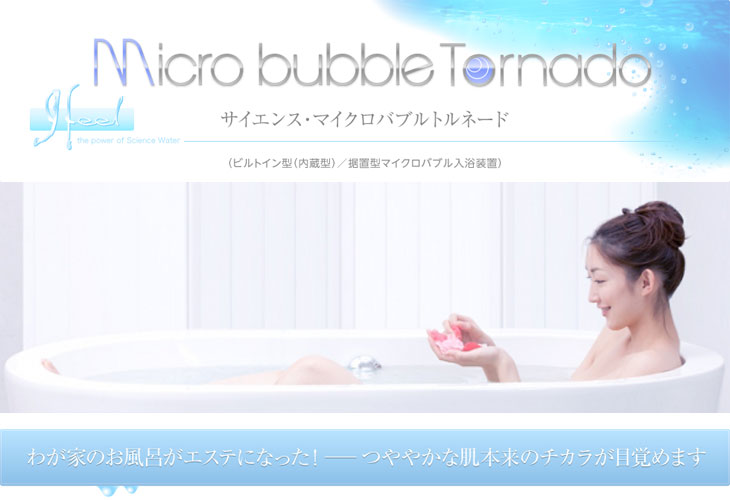 microbubble-top01