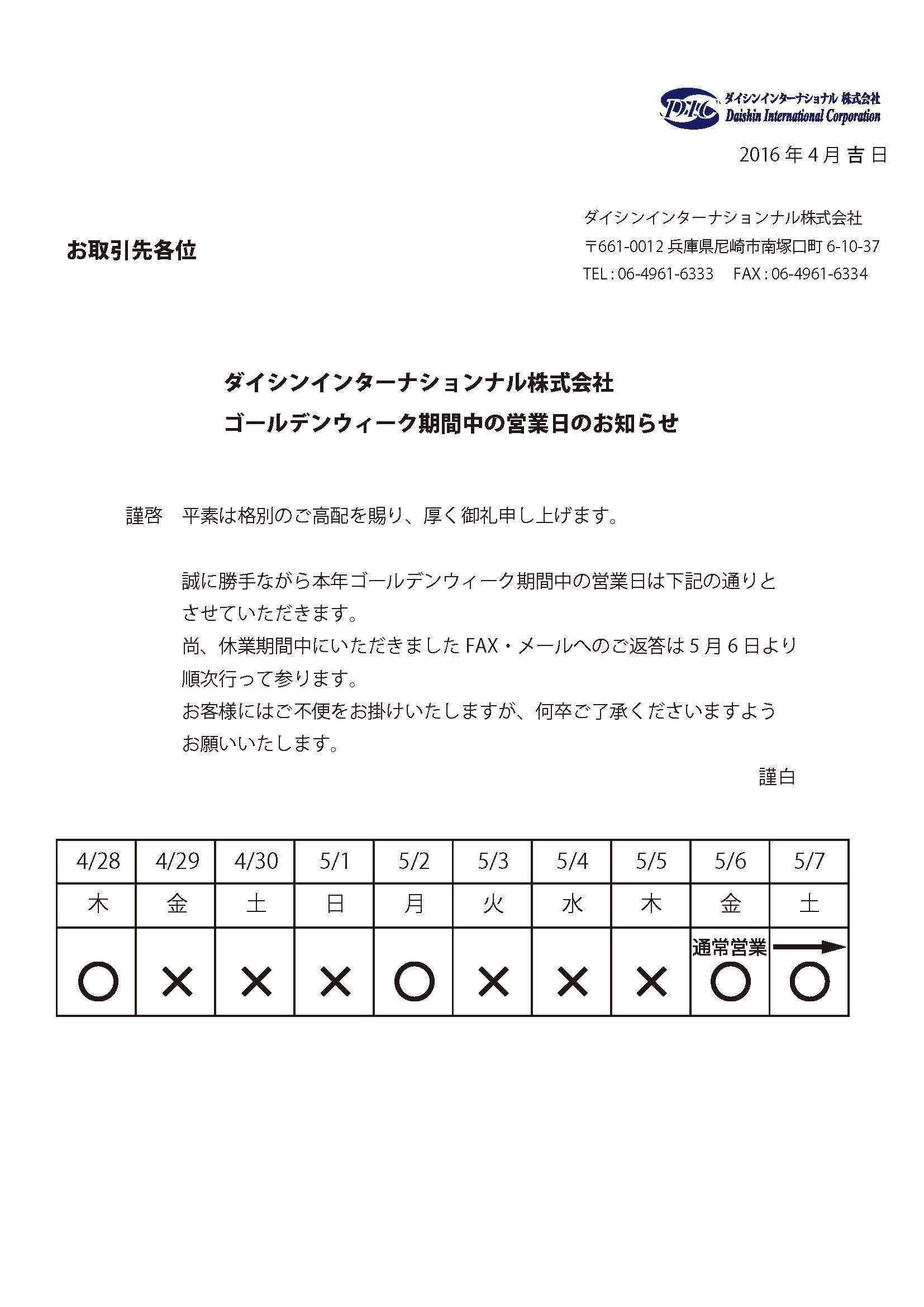 DICゴールデンウィーク知らせ_2016