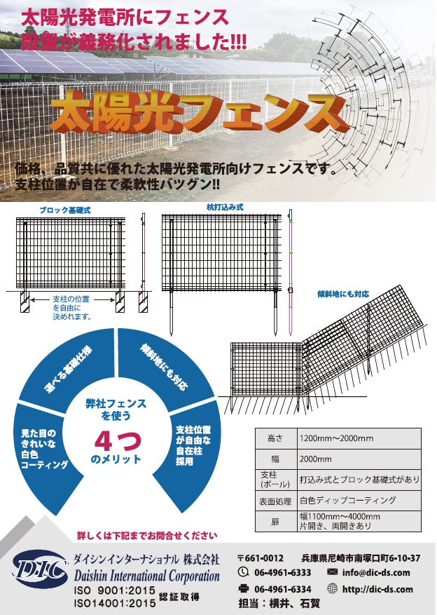 太陽光フェンス①