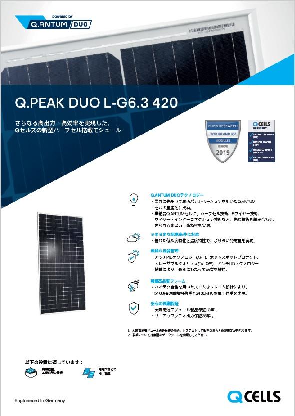 HP用 Q.PEAK 420
